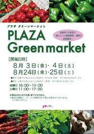 プラザ グリーンマーケット(8月)