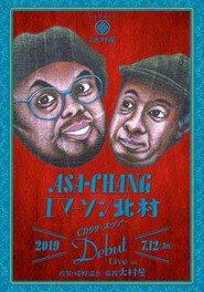 ASA-CHANG  エマーソン北村  CDリリースツアー「Debut」LIVE at 旅館大村屋