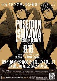 ポセイドン・石川~ポセイドン祭り~in 再び仙台