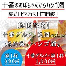 十番のおばちゃんからハシゴ酒 Vol.4「夏だ!ビアフェス!前哨戦!」
