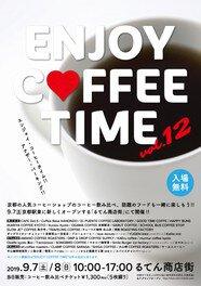 ENJOY COFFEE TIME vol.12 in るてん商店街