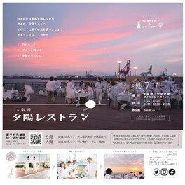 大阪港夕陽レストラン2021夏