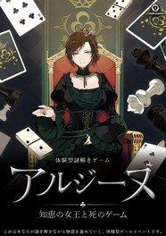 リアル謎解きゲーム「アルジーヌ ─知恵の女王と死のゲーム─」タンブルウィード
