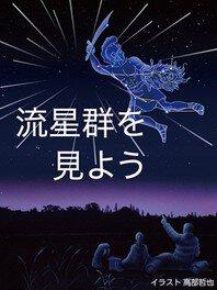 宗像ユリックスプラネタリウム おとな向け「流星群を見よう」<中止となりました>