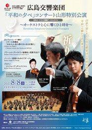 広島交響楽団「平和の夕べ」コンサート山形特別公演