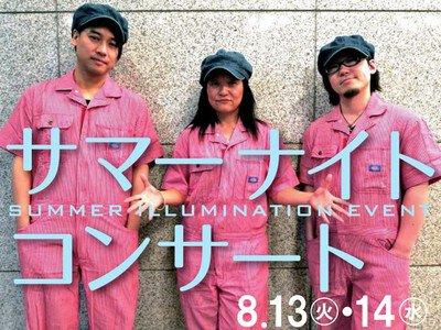 サマーイルミネーション・ナイトコンサート