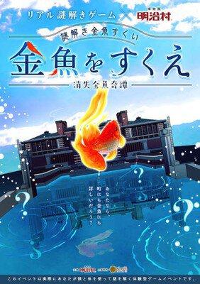 リアル謎解きゲーム×博物館明治村 謎解き金魚すくい「金魚をすくえ-消失金魚奇譚-」