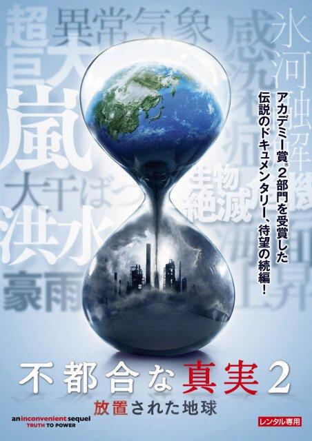 映画「不都合な真実2 放置された地球」上映会