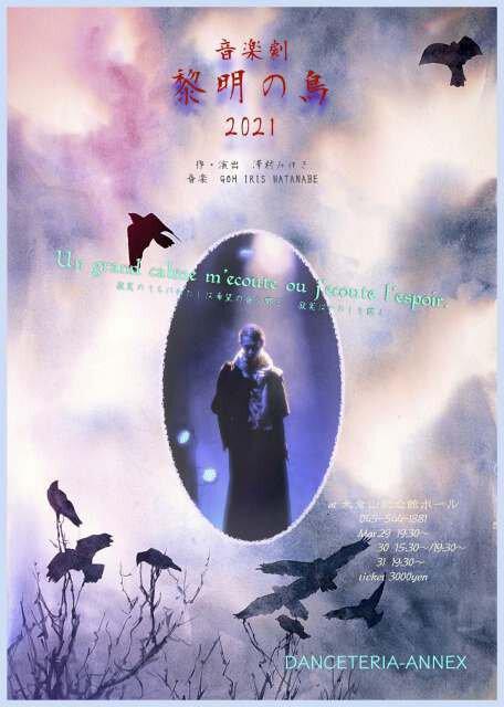 音楽劇「黎明の鳥2021」