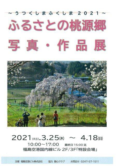 うつくしまふくしま2021 ふるさとの桃源郷 写真・作品展