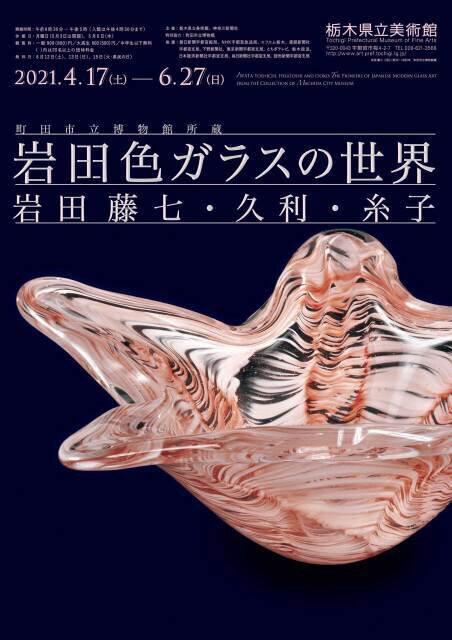 町田市立博物館所蔵 岩田色ガラスの世界―岩田藤七・久利・糸子―