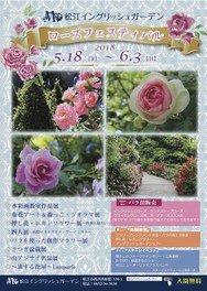 松江イングリッシュガーデン ローズフェスティバル2018
