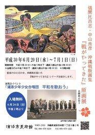儀間比呂志・中山良彦 沖縄戦版画集「戦がやってきた」原画展