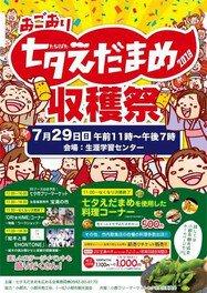 七夕えだまめ収穫祭