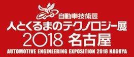 自動車技術展 人とくるまのテクノロジー展2018名古屋