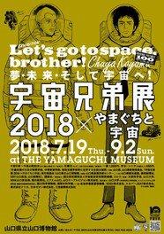 山口県立山口博物館特別展「夢・未来・そして宇宙へ!宇宙兄弟展2018×やまぐちと宇宙」