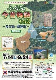 夏季企画展「ふるさと今昔物語その2 -多伎町・湖陵町ー」