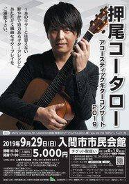 押尾コータロー アコースティックギターコンサート2019