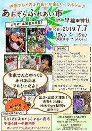 あおぞらふれあい市in早稲田神社(7月)