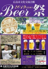 2019夏企画 Beer祭