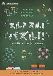 リアル謎解きゲーム「スル?スル!パズル!!」