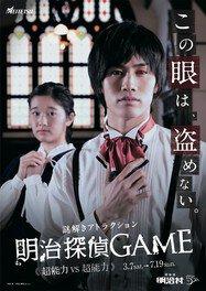 謎解きアトラクション 明治探偵GAME~超能力VS超能力~