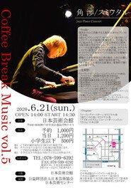 Coffee Break Music vol.5 角渉/スミワタル ジャズピアノコンサート