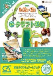 本庄レンガ倉庫 ミニクラフト体験教室