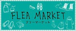 フリーマーケット 静岡展示場(6月)