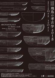 平成30年度飛鳥資料館冬期企画展「飛鳥の考古学2018」