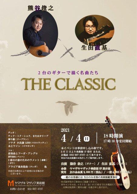 THE CLASSIC ~2台のギターで描く名曲たち~