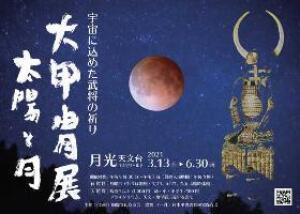 大甲冑展~太陽と月~