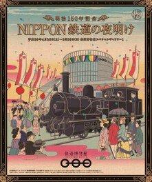 明治150年記念 NIPPON 鉄道の夜明け