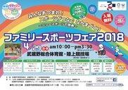 ファミリースポーツフェア2018
