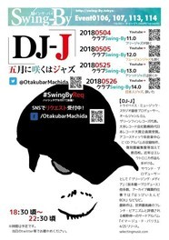 DJ-J クラブSwing-By13.0 アシッドジャズは咲くか