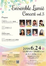 Ensemble Lumie Concert vol.3