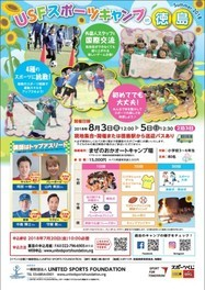 USF Sports Camp in 徳島 Summer 2018