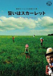 劇団どくんご全国ツアー「誓いはスカーレット」八雲公演