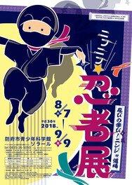 ニンニン・忍者展~忍びの学び!ニンジャ道場~