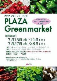 プラザ グリーンマーケット(7月)