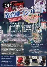 2018Summer蓄音機コンサート~蓄音機の時代・大阪のヒット曲~