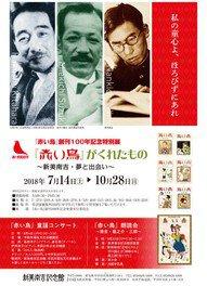 『赤い鳥』創刊100年記念特別展 「『赤い鳥』がくれたもの~新美南吉・夢と出会い~」