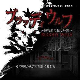 ミステリーナイト2019「ブラッディウルフ〜博物館の怪しい影〜」(福岡公演)