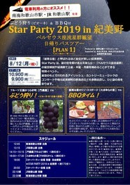 Star Party 2019 in 紀美野