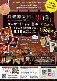 打楽器集団「男群」コンサート2019 富山公演