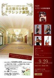 名古屋市公会堂 クラシック広間 Vol.13 ソプラノと弦楽四重奏