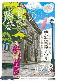 第11回小樽堺町ゆかた風鈴まつり