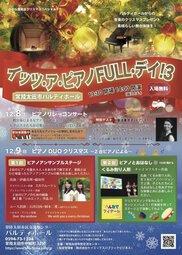 小さな音楽会クリスマススペシャル  イッツ・ア・ピアノFULL・デイ!3
