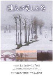 融人が愛した冬
