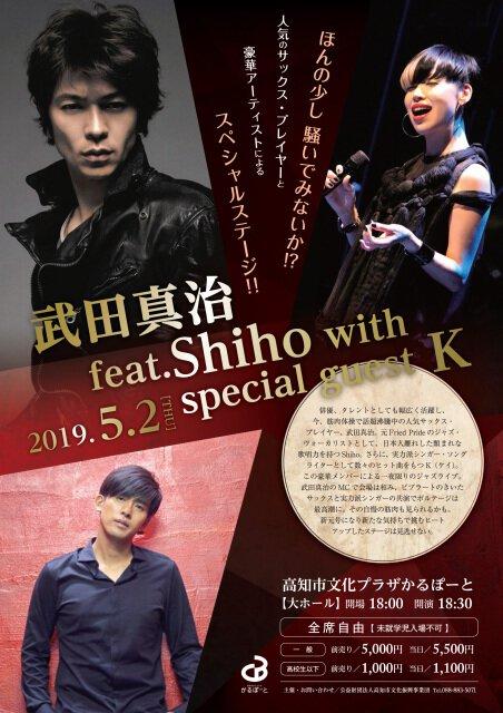 武田真治 feat. Shiho with special guest K